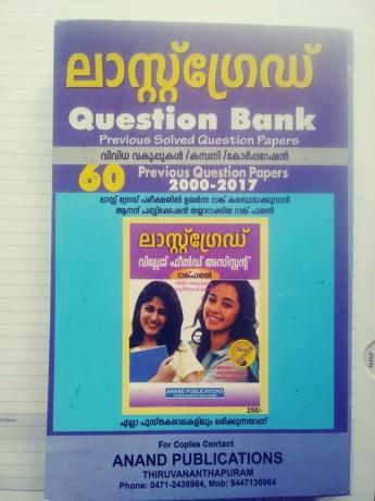 last-grade-question-bank-big-2