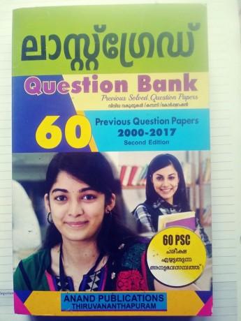 last-grade-question-bank-big-1